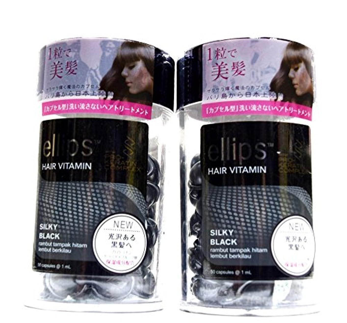 エリップス ellips 正規品 ヘアビタミン プロケラチンコンプレックス配合 50粒入り 2本セット 洗い流さない トリートメント プロ用 日本語成分表 (SILKY BLACK ブラック)