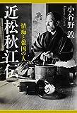 「近松秋江伝-情痴と報国の人 (単行本)」販売ページヘ