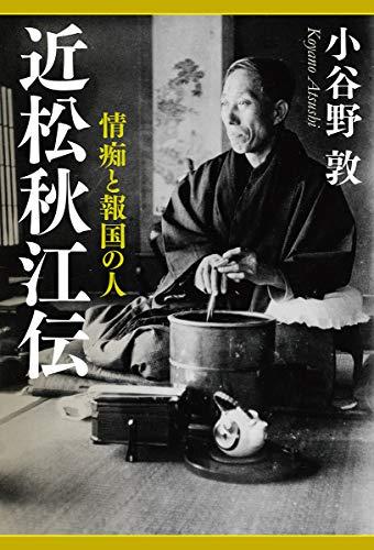 近松秋江伝-情痴と報国の人 (単行本)