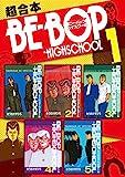 BE-BOP-HIGHSCHOOL 超合本版(1) (ヤングマガジンコミックス)