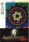 死人の鏡 (ハヤカワ・ミステリ文庫 1-49 クリスティー短編集 8)
