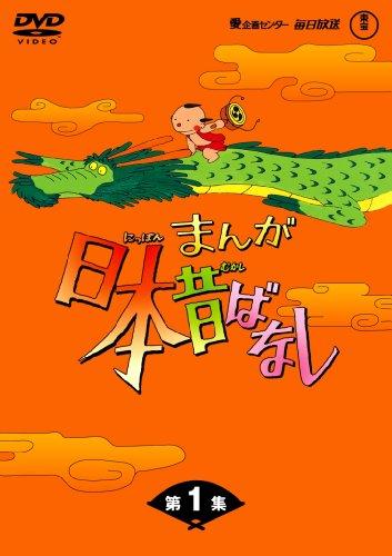 まんが日本昔ばなし DVD-BOX 第1集(5枚組)の詳細を見る