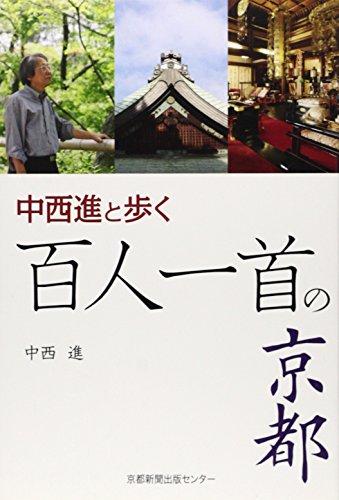 中西進と歩く百人一首の京都の詳細を見る