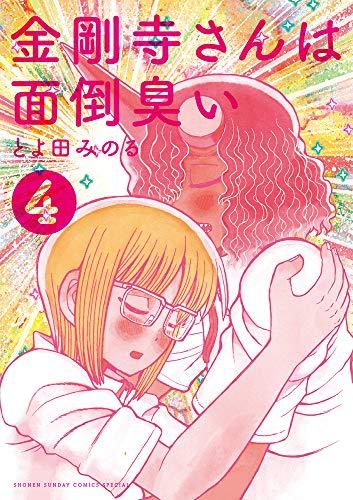 金剛寺さんは面倒臭い (4) (ゲッサン少年サンデーコミックス)の詳細を見る