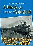 達人が撮った鉄道黄金時代6 九州を走った汽車・電車 (単行本)