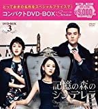 記憶の森のシンデレラ~STAY WITH ME~ コンパクトDVD-BOX3[DVD]