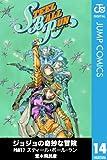 ジョジョの奇妙な冒険 第7部 モノクロ版 14 (ジャンプコミックスDIGITAL)