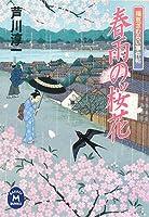春雨の桜花―福豆ざむらい事件帖 (学研M文庫)