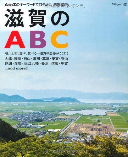 滋賀のABC―A to Zのキーワードでひもとく、滋賀案内。 (えるまがMOOK)の詳細を見る