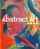 抽象美術 Abstract Art NBS-J (ニュー・ベーシック・ジャンル・シリーズ)