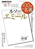 NHK 100分 de 名著 ルソー 『エミール』 2016年 6月 [雑誌] (NHKテキスト)