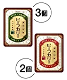 【Amazon.co.jp限定】 ハウス ビーフカリー(中辛3個/辛口2個)×2種セット