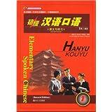 初級漢語口語(1)[第2版]全2冊附MP3 1張(中国語) (北大版新一代対外漢語教材口語教程系列)