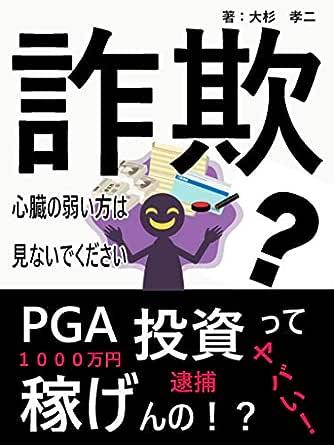 投資 情報 Pga 最新