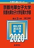 京都光華女子大学・京都光華女子大学短期大学部 (2020年版大学入試シリーズ)