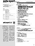 auto sport - オートスポーツ - 2019年 12/13号 No.1520 【特別付録】 F1 カレンダー 画像