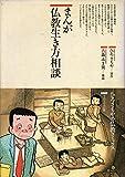 まんが仏教生き方相談 (仏教コミックス―生活の中の仏教)
