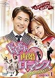 ドキドキ再婚ロマンス ~子どもが5人!?~ DVD-SET1 -