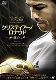 クリスティアーノ・ロナウド -神に選ばれし男- [DVD]