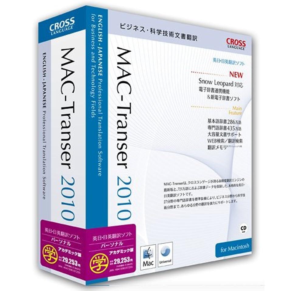 七時半三十経過MAC-Transer 2010 パーソナル アカデミック版