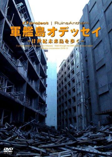 廃墟賛歌 軍艦島オデッセイ‾廿世紀未来島を歩く‾ [DVD]