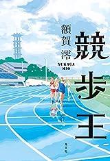 大学生作家と競歩選手の成長小説〜額賀澪『競歩王』