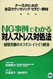 NG事例でわかる対人ストレス対処法―感情労働のギスギス・イライラ解消