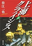 上海クライシス〈上〉 (集英社文庫)