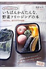 あな吉さんのゆるベジ いちばんかんたんな、野菜フリージングの本 大型本