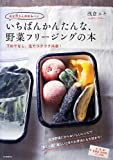あな吉さんのゆるベジ いちばんかんたんな、野菜フリージングの本