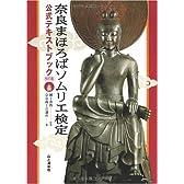 奈良まほろばソムリエ検定公式テキストブック―奈良大和路の歴史と文化