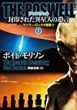 THE ROSWELL 封印された異星人の遺言 上 (竹書房文庫)