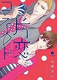 片恋コネクト (gateauコミックス)