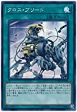遊戯王/第10期/05弾/CYHO-JP066 クロス・ブリード【スーパーレア】