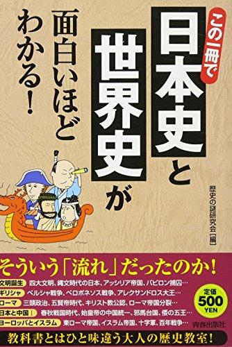 この1冊で日本史と世界史が面白いほどわかる!の詳細を見る