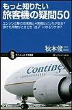"""もっと知りたい旅客機の疑問50 エンジン2基の双発機と4発機はどっちが安全? 預けた荷物がときどき""""迷子""""になるワケは? (サイエンス・アイ新書)"""