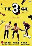 THE3名様 俺たちのサマーウインド[DVD]