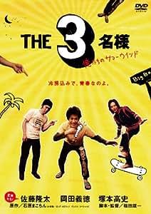 THE3名様 俺たちのサマーウインド [DVD]