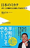 日本のミカタ - ボク、この国のことを愛してるだけやで!   - (ワニブックスPLUS新書)