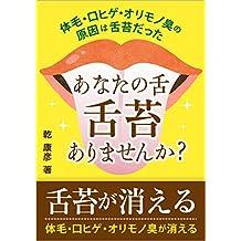 口ヒゲ・体毛・オリモノ臭の原因は「舌苔」だった。: あなたの舌「舌苔」ありませんか。舌苔が消える体毛、口ヒゲ、オリモノ臭が消える 漢方と薬膳で考えるシリーズ