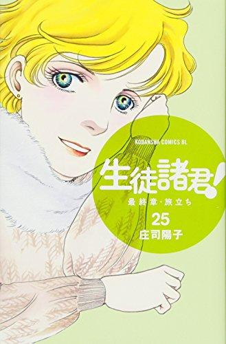 生徒諸君! 最終章・旅立ち/25巻