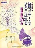 ピアノソロ 手軽に弾ける! 訪問コンサートでよろこばれる昭和歌謡30曲