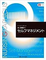 セルフマネジメント (ナーシング・グラフィカ―成人看護学(3))