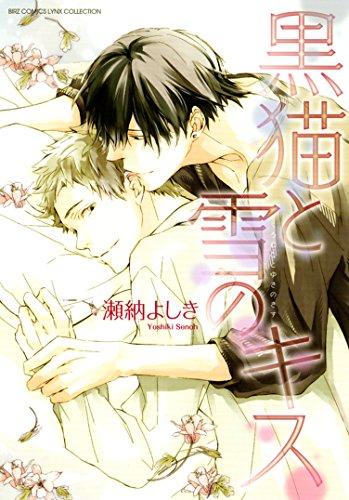 黒猫と雪のキス (バーズコミックス リンクスコレクション)の詳細を見る