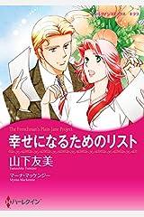 幸せになるためのリスト (ハーレクインコミックス) Kindle版
