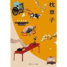枕草子 ビギナーズ・クラシックス 日本の古典 (角川ソフィア文庫)