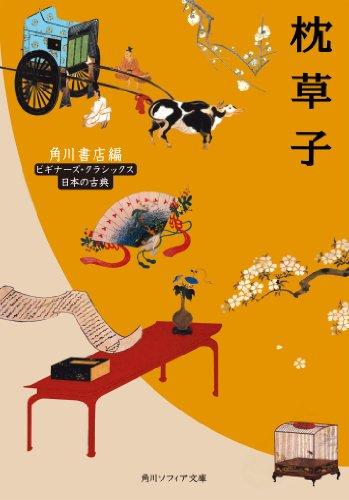 枕草子 ビギナーズ・クラシックス 日本の古典 (角川ソフィア文庫)の詳細を見る