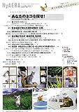 NyAERA (ニャエラ) またたび (AERA増刊) 画像