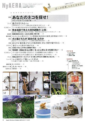 NyAERA (ニャエラ) またたび (AERA増刊)