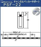 チャンネルペッカーサポート 棚柱 【 ロイヤル 】クロームめっき PSF-22 -2400サイズ2400mm【7.8×22mm】シングルタイプ『日時指定・代引は不可』 ≪要納期確認≫